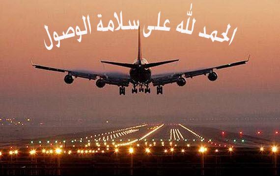 صور عبارات الوداع والسفر , كلام وعبارات حزينه عن السفر والوداع