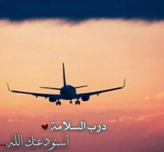 بالصور عبارات الوداع والسفر , كلام وعبارات حزينه عن السفر والوداع 658