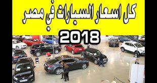 بالصور اسعار السيارات الجديدة فى مصر 2019 , معرفه اسعار السيارات الجديده في مصر 2019 659 3 310x165