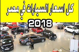 صور اسعار السيارات الجديدة فى مصر 2019 , معرفه اسعار السيارات الجديده في مصر 2019