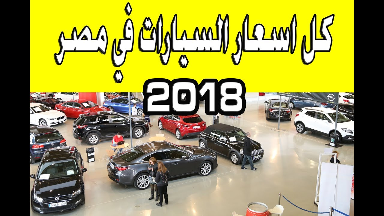 صوره اسعار السيارات الجديدة فى مصر 2019 , معرفه اسعار السيارات الجديده في مصر 2019
