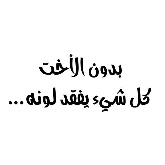 بالصور كلمات عن الاخت الحنونة , اجمل كلمات عن الاخت الحنونه 660 10
