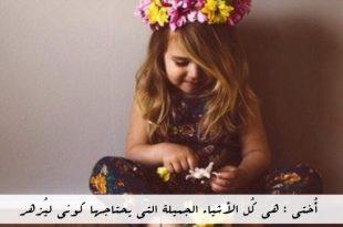 بالصور كلمات عن الاخت الحنونة , اجمل كلمات عن الاخت الحنونه 660 11 310x205