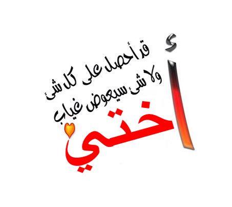بالصور كلمات عن الاخت الحنونة , اجمل كلمات عن الاخت الحنونه 660 3