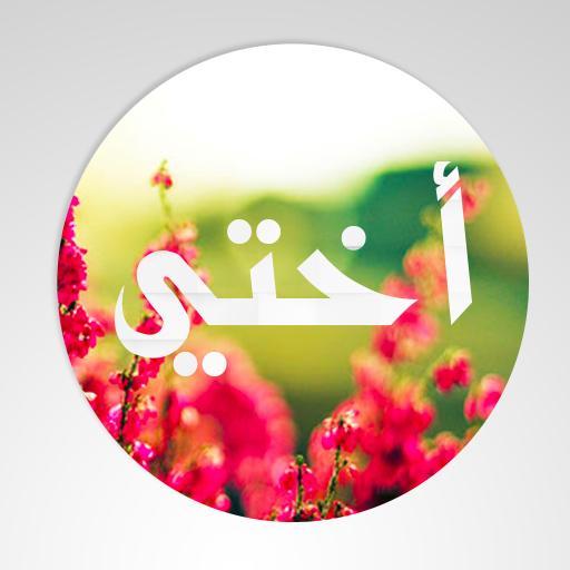بالصور كلمات عن الاخت الحنونة , اجمل كلمات عن الاخت الحنونه 660 4