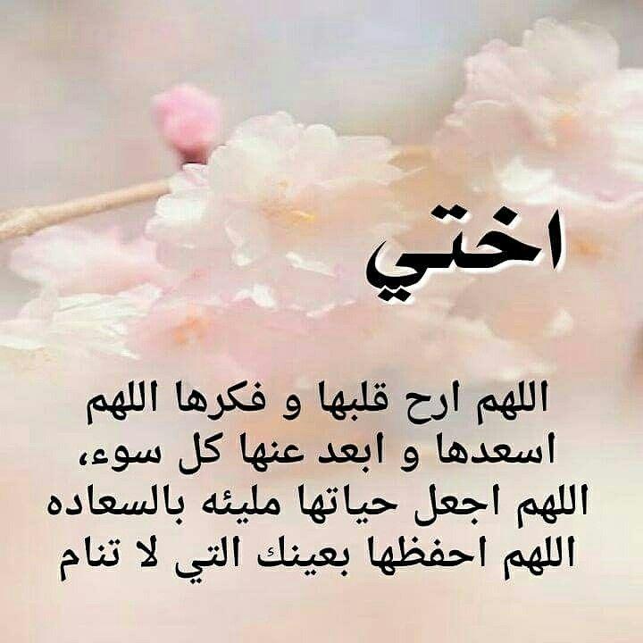 بالصور كلمات عن الاخت الحنونة , اجمل كلمات عن الاخت الحنونه 660 8