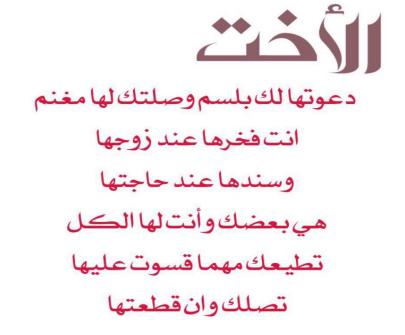 بالصور كلمات عن الاخت الحنونة , اجمل كلمات عن الاخت الحنونه 660