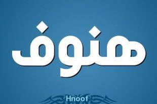 بالصور معنى اسم الهنوف , ما يعنيه اسم هنوف 692 3 310x205