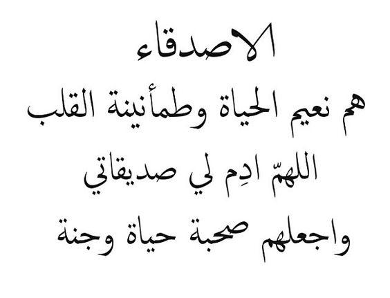 بالصور شعر شعبي عن الصديق الوفي , اجمل شعر شعبي عن الصديق الوفي 705 1