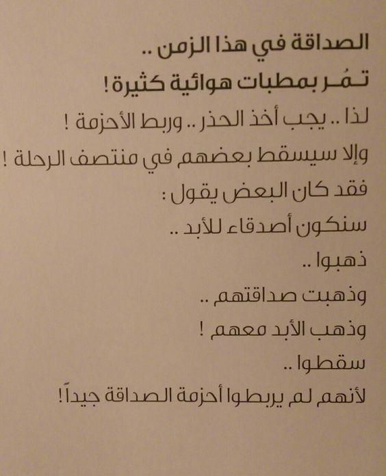 بالصور شعر شعبي عن الصديق الوفي , اجمل شعر شعبي عن الصديق الوفي 705 10
