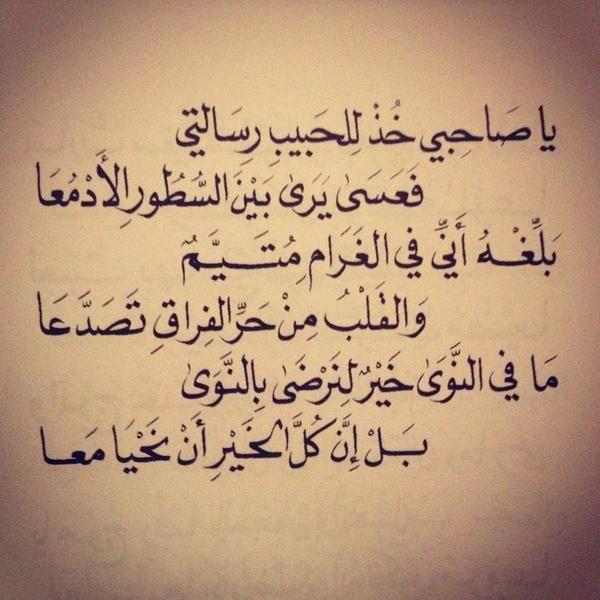بالصور شعر شعبي عن الصديق الوفي , اجمل شعر شعبي عن الصديق الوفي 705 11