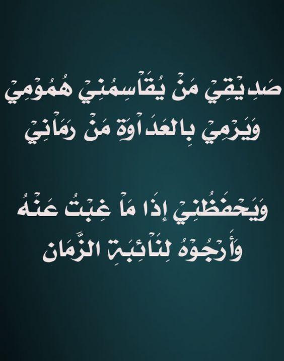 بالصور شعر شعبي عن الصديق الوفي , اجمل شعر شعبي عن الصديق الوفي 705 3