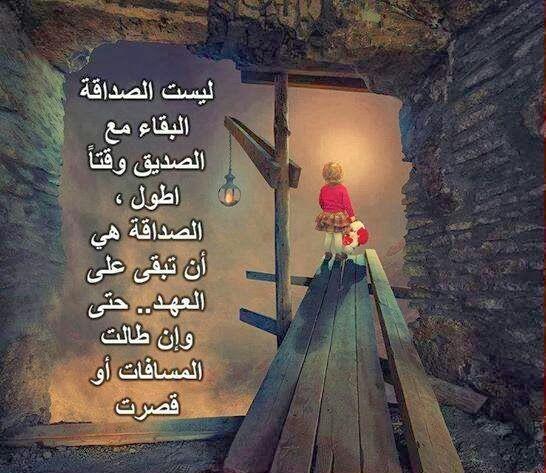 بالصور شعر شعبي عن الصديق الوفي , اجمل شعر شعبي عن الصديق الوفي 705 4