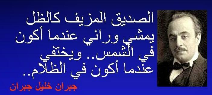 بالصور شعر شعبي عن الصديق الوفي , اجمل شعر شعبي عن الصديق الوفي 705 5