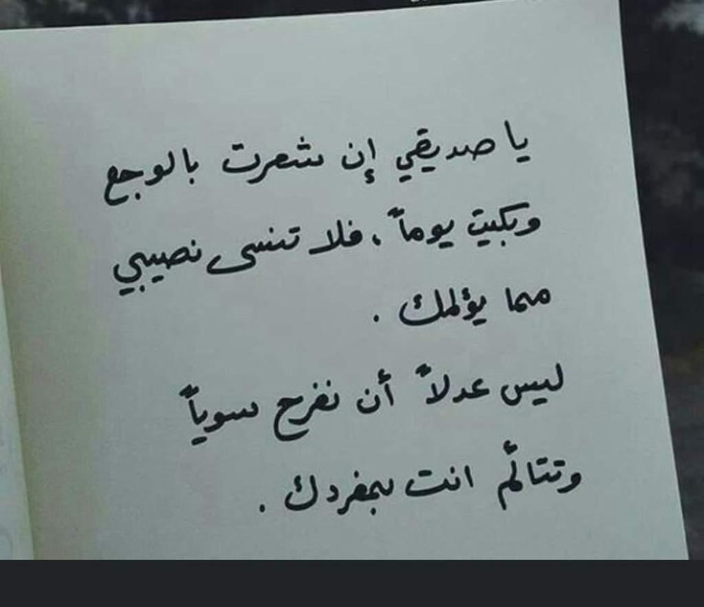 بالصور شعر شعبي عن الصديق الوفي , اجمل شعر شعبي عن الصديق الوفي 705 8