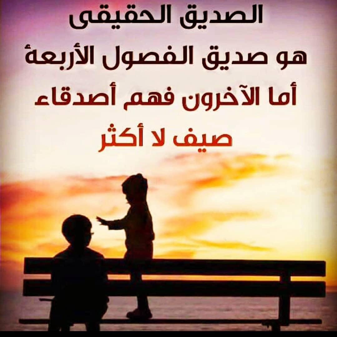 بالصور شعر شعبي عن الصديق الوفي , اجمل شعر شعبي عن الصديق الوفي 705 9