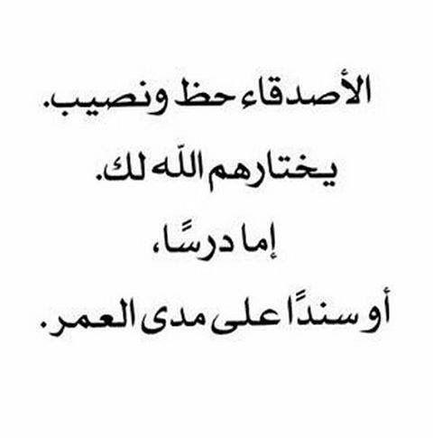 بالصور شعر شعبي عن الصديق الوفي , اجمل شعر شعبي عن الصديق الوفي 705