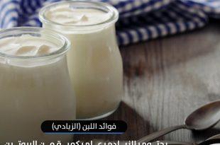 صوره فوائد اللبن , فوائد شرب اللبن للجسم
