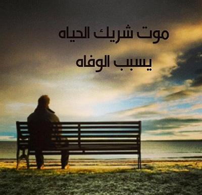 بالصور عبارات حزينة عن الموت , احزن واوجع العبارات عن الموت 118 6