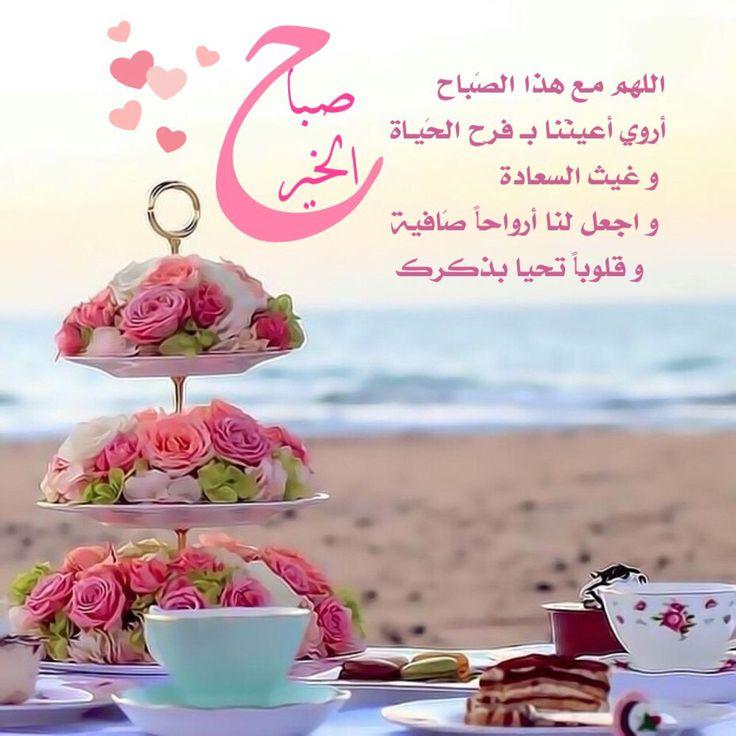 اللهم صباح تويتر أجمل عبارات صباح الخير