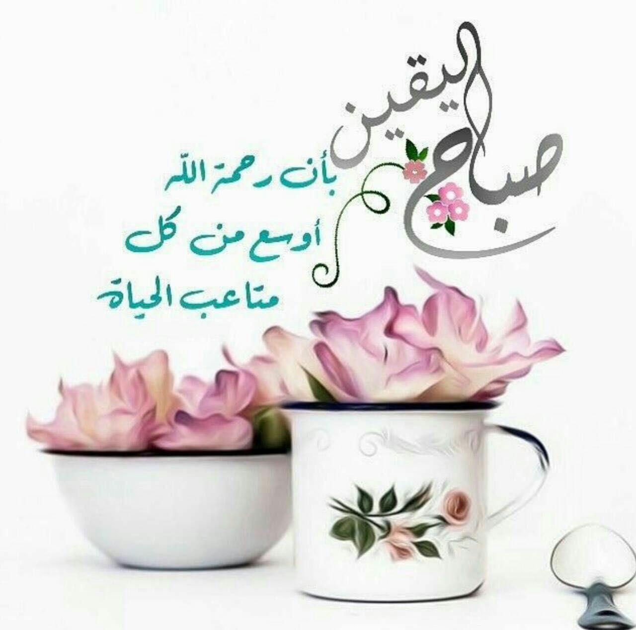 بالصور رسالة صباحية , اروع الرسائل الصباحية 3696 3