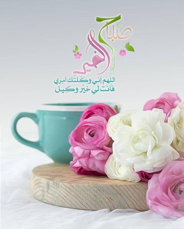بالصور رسالة صباحية , اروع الرسائل الصباحية 3696 4