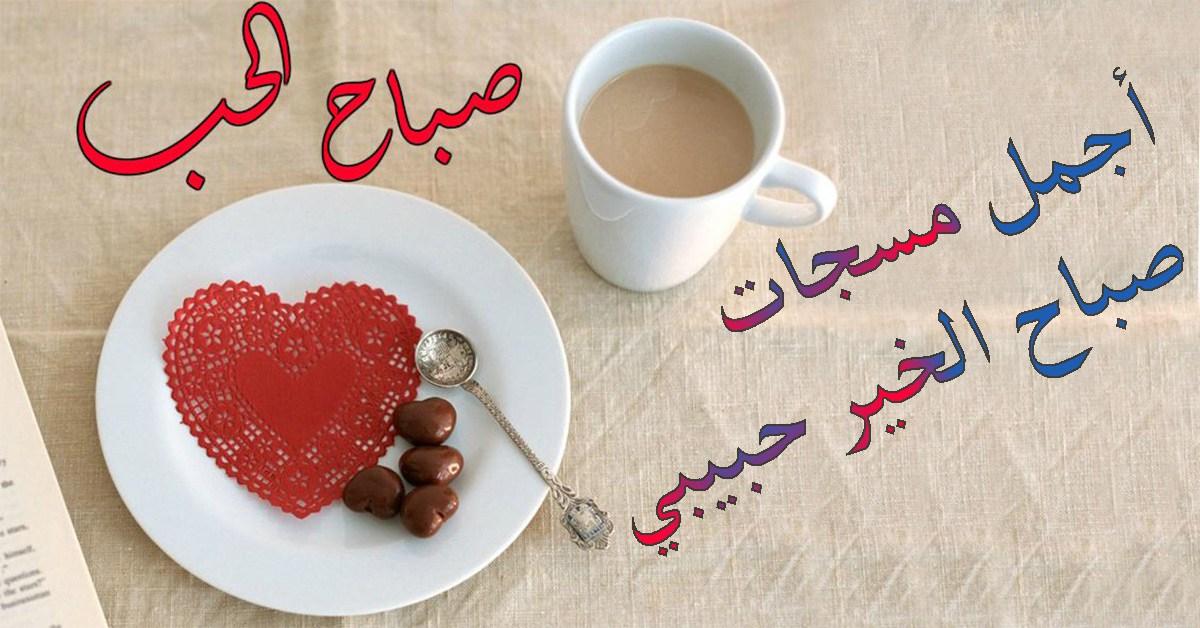 صور رسالة صباحية , اروع الرسائل الصباحية