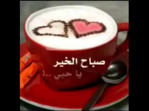 بالصور صباح الخير يا حبيبي , بدايه صباح للخير مع الحبيب 625 2
