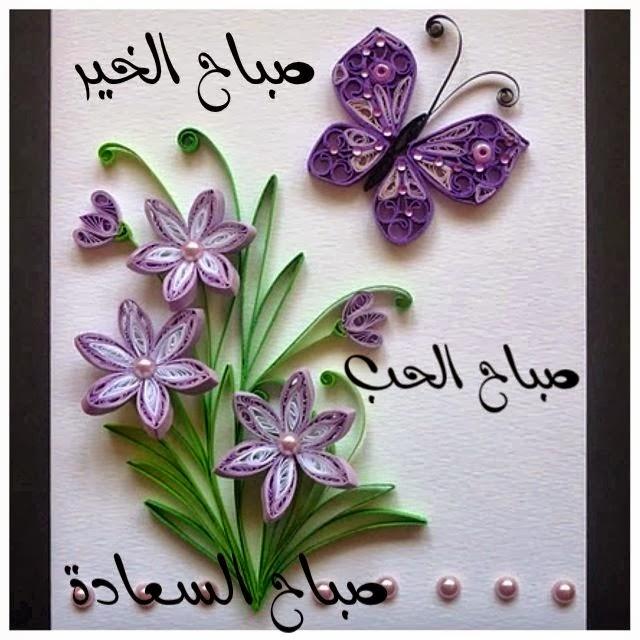 بالصور صباح الخير يا حبيبي , بدايه صباح للخير مع الحبيب 625 7