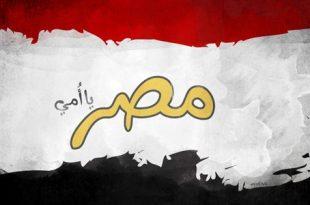 بالصور تعبير عن مصر , اجمل تعبير عن مصر 794 14 310x205