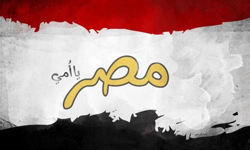 بالصور تعبير عن مصر , اجمل تعبير عن مصر 794 14