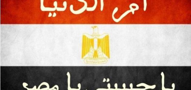 بالصور تعبير عن مصر , اجمل تعبير عن مصر 794 2