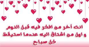 بالصور اروع رسائل الحب , اجمل رسائل الحب 886 10 310x165