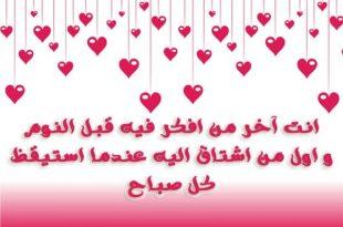 بالصور اروع رسائل الحب , اجمل رسائل الحب 886 10 310x205