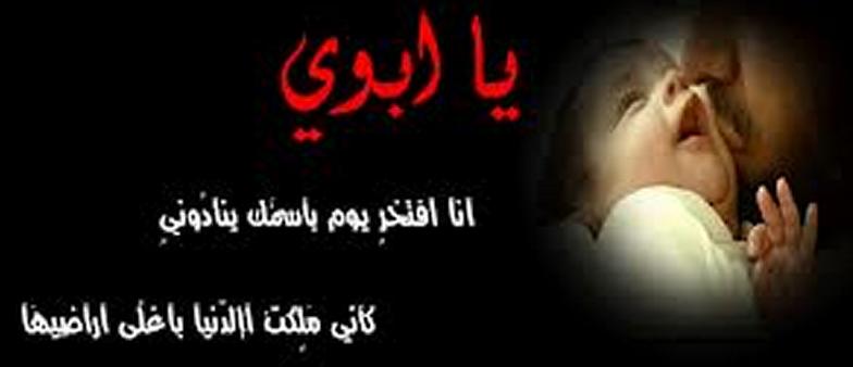 بالصور حكم عن الاب , اروع حكم عن الاب 898 2