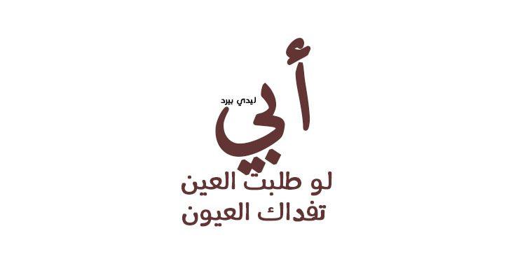بالصور حكم عن الاب , اروع حكم عن الاب 898 6