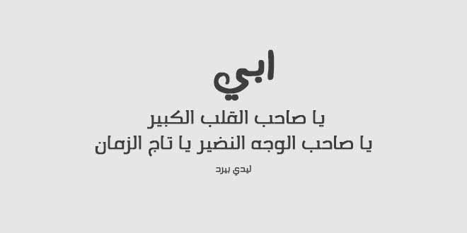 بالصور حكم عن الاب , اروع حكم عن الاب 898 7