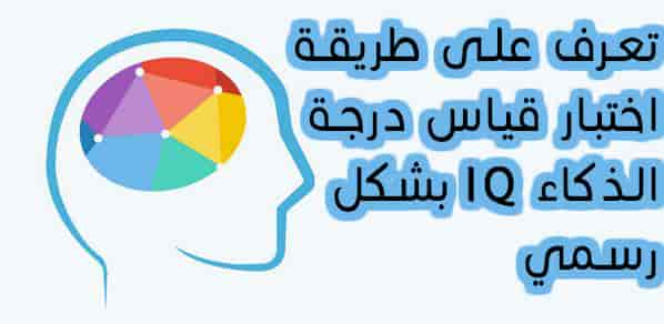 صوره اختبار نسبة الذكاء , افضل اختبار لمعرفة نسبة الذكاء؟