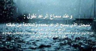 بالصور دعاء الرعد والبرق والصواعق , ادعية المسلم الهامة 12606 2 310x165