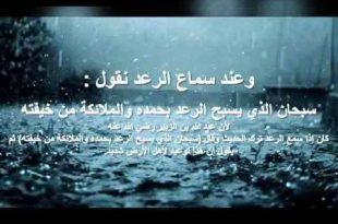 بالصور دعاء الرعد والبرق والصواعق , ادعية المسلم الهامة 12606 2 310x205
