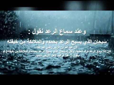 صور دعاء الرعد والبرق والصواعق , ادعية المسلم الهامة