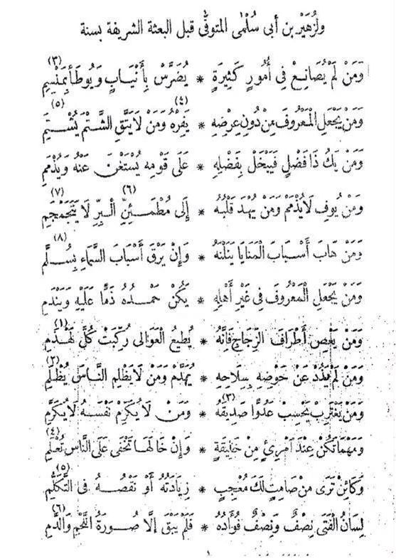 بالصور الشعر العربي الجاهلي , اشعار جاهلية قمة الروعة 12621 1