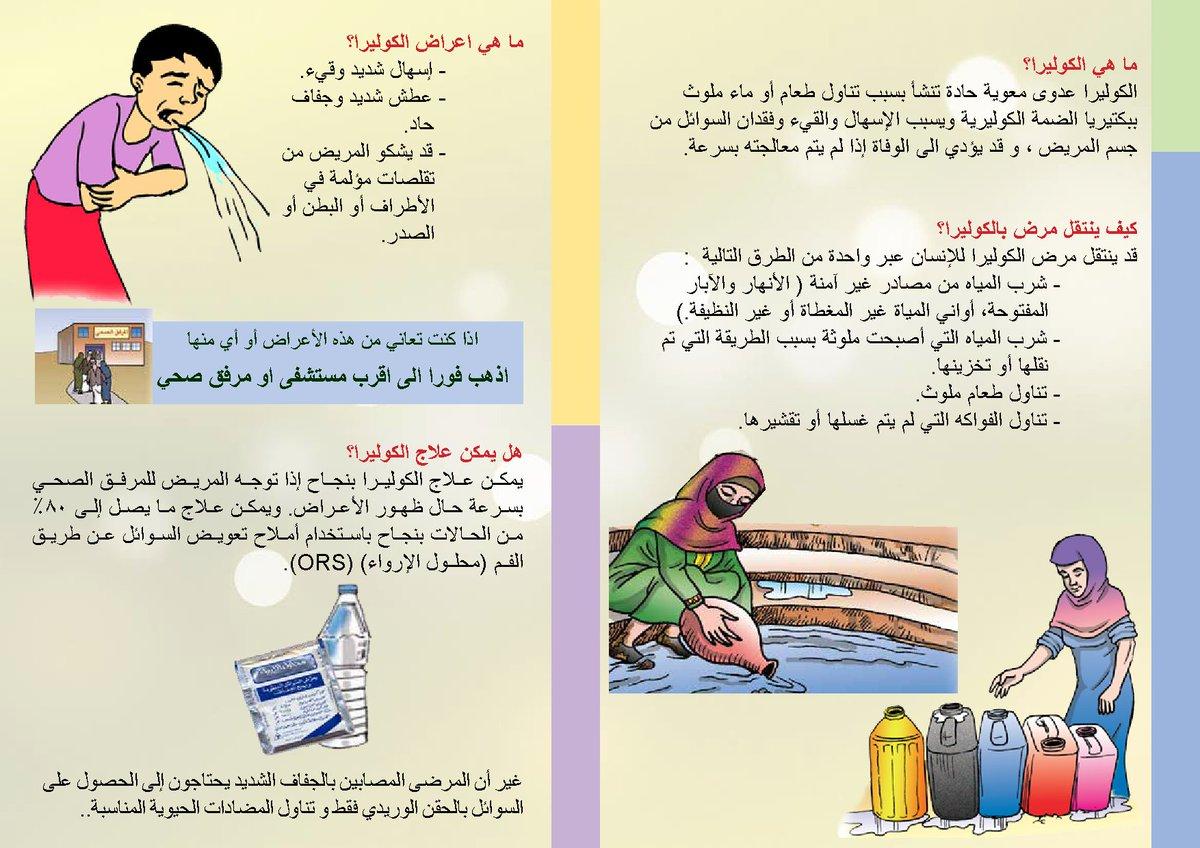 صور علاج مرض الكوليرا , طريقة للتخلص من الطاعون