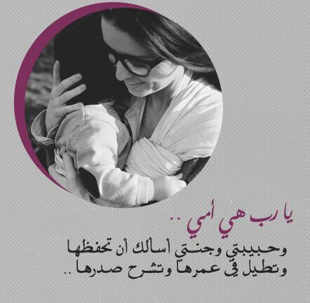 بالصور حكم عن فضل الام , اجمل بوستات لعيد الام 13063 1