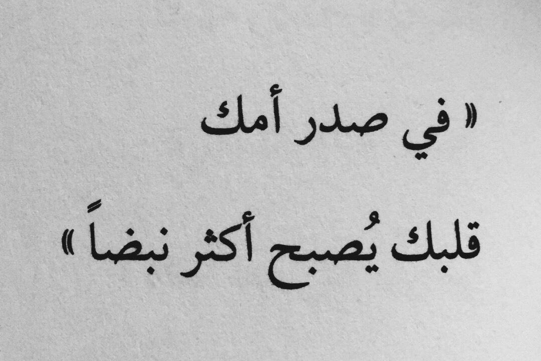 بالصور حكم عن فضل الام , اجمل بوستات لعيد الام 13063 10