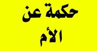 بالصور حكم عن فضل الام , اجمل بوستات لعيد الام 13063 12 310x165
