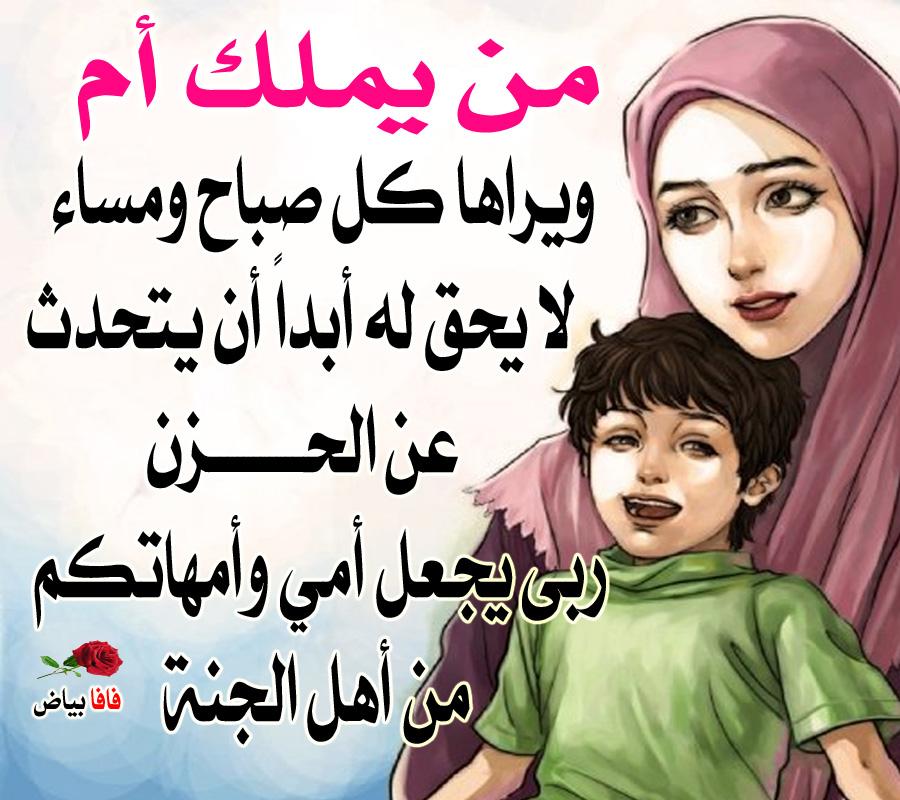 بالصور حكم عن فضل الام , اجمل بوستات لعيد الام 13063 2