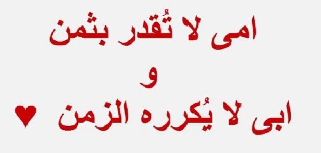 بالصور حكم عن فضل الام , اجمل بوستات لعيد الام 13063 6