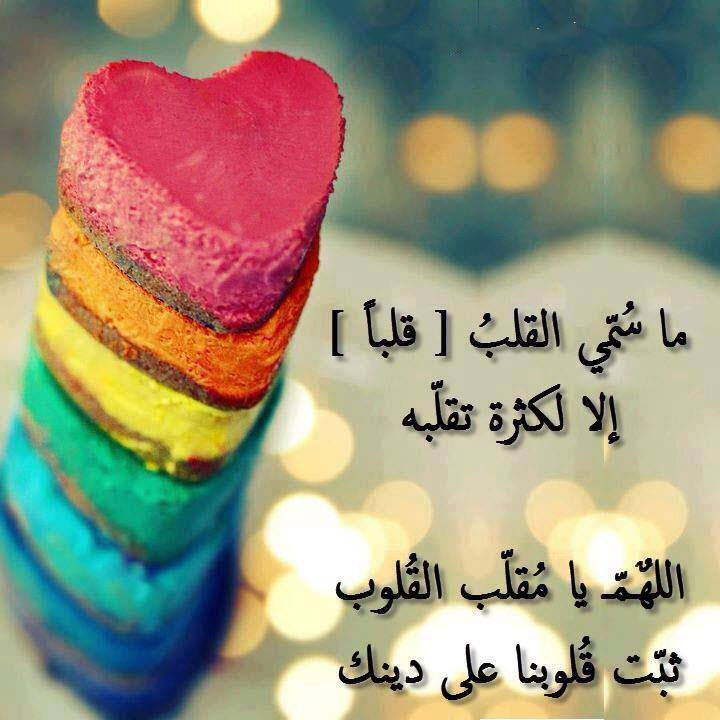 بالصور رسائل حب اسلامية , رسائل دينية معبرة جدا 13086 3