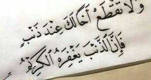بالصور رسائل حب اسلامية , رسائل دينية معبرة جدا 13086 9 310x165